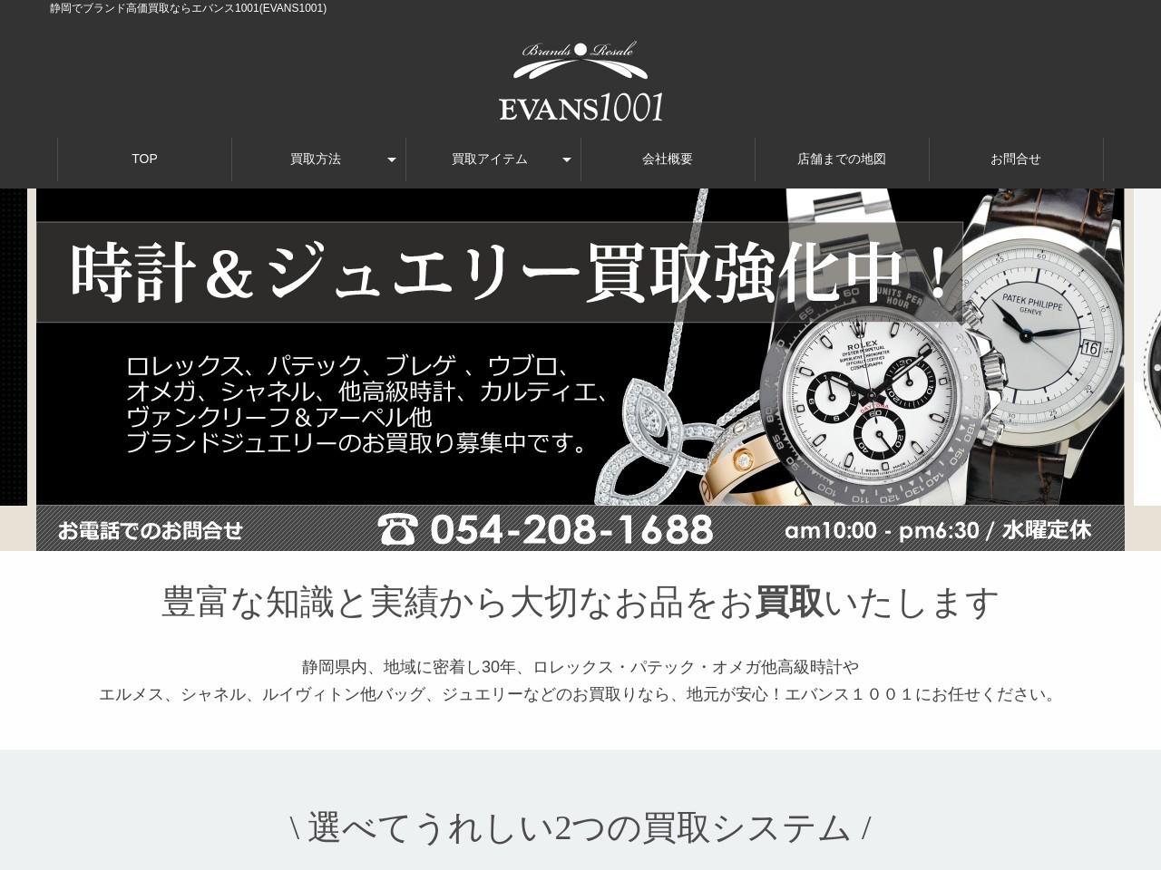 ブランド時計 バッグ 貴金属 買取りなら静岡のエバンス1001(EVANS1001)へ