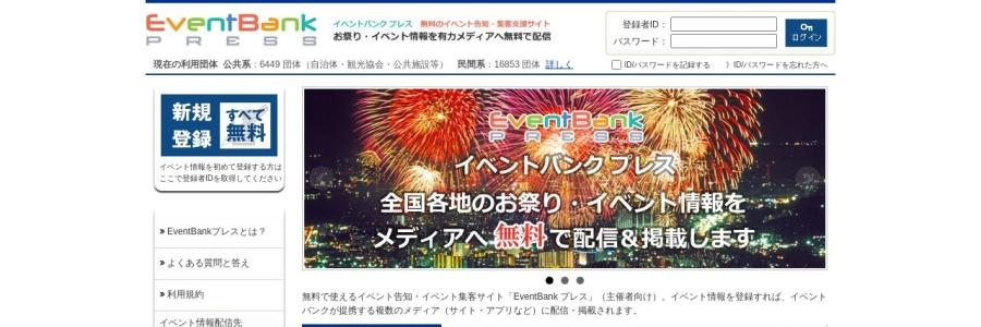 Screenshot of www.eventbank.jp