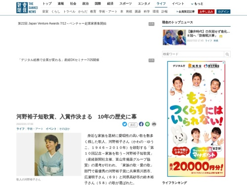 Screenshot of www.eventscramble.jp