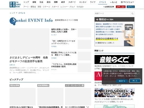 Screenshot of www.eventscramble.jp