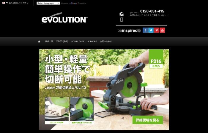 Screenshot of www.evolutionpowertools.com