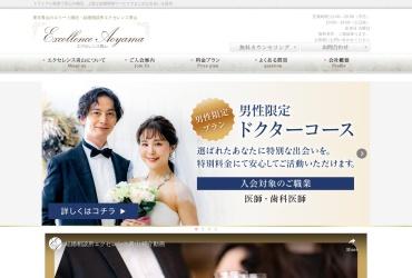 Screenshot of www.excellence-aoyama.jp
