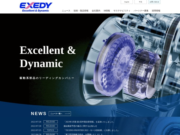 Screenshot of www.exedy.com