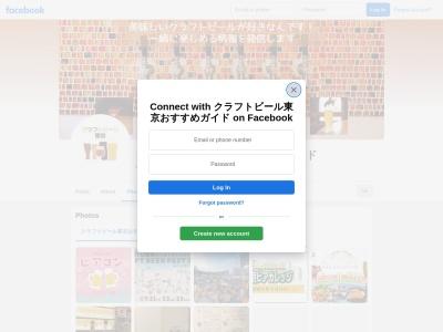 https://www.facebook.com/craftbeer.tokyo/photos/?tab=album&album_id=1355061711174161