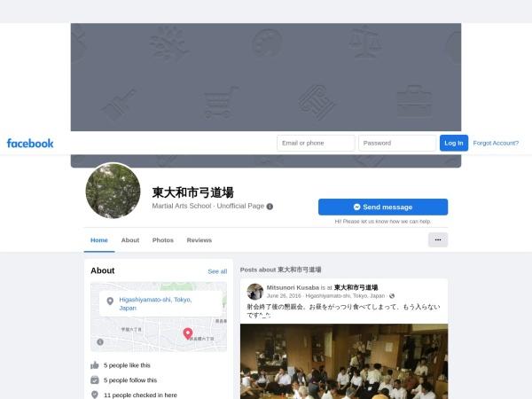 https://www.facebook.com/pages/%E6%9D%B1%E5%A4%A7%E5%92%8C%E5%B8%82%E5%BC%93%E9%81%93%E5%A0%B4/710072245722937