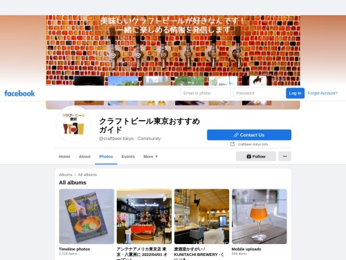 https://www.facebook.com/pg/craftbeer.tokyo/photos/?tab=album&album_id=1718705228143139