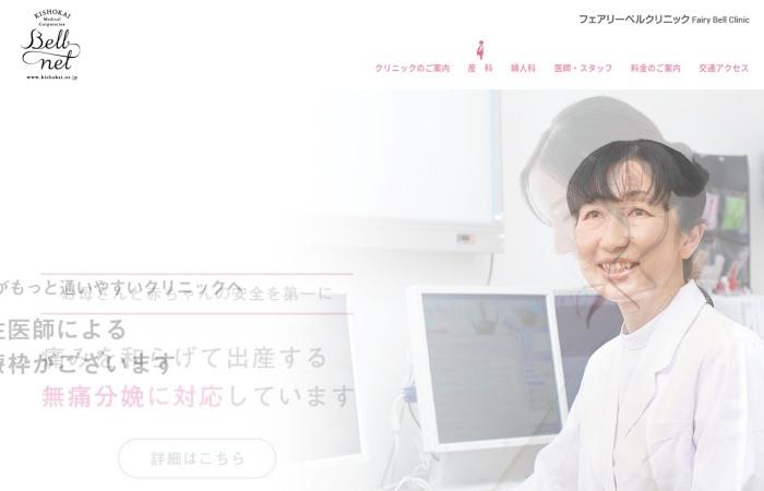 Screenshot of www.fairybell.jp