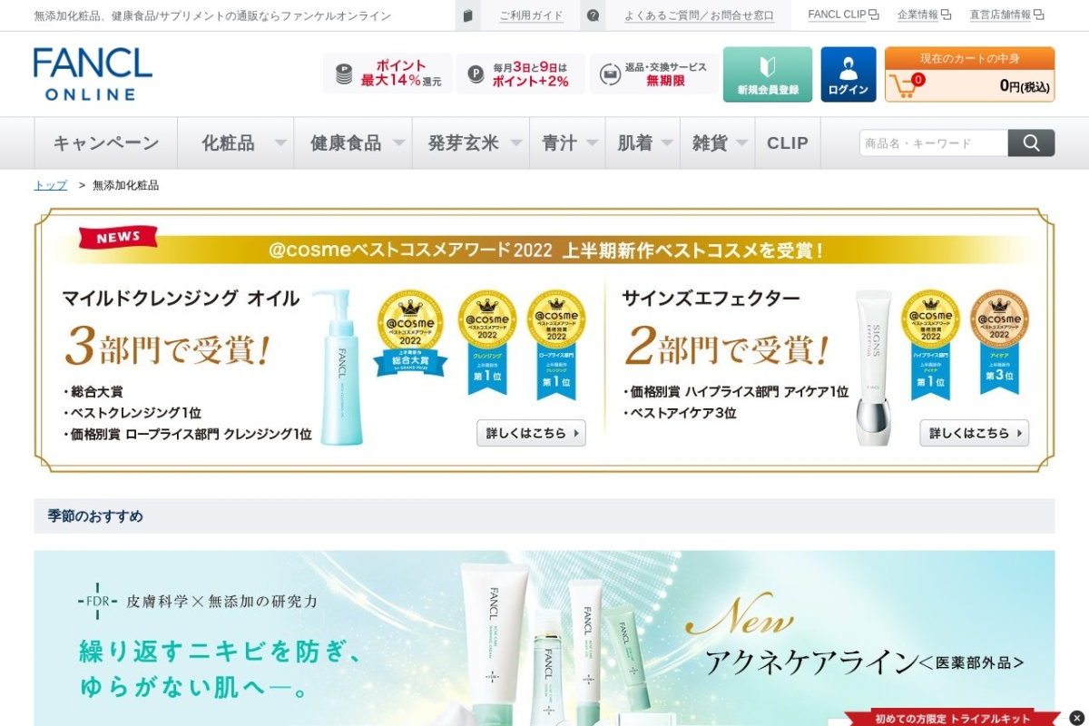 https://www.fancl.co.jp/beauty/index.html