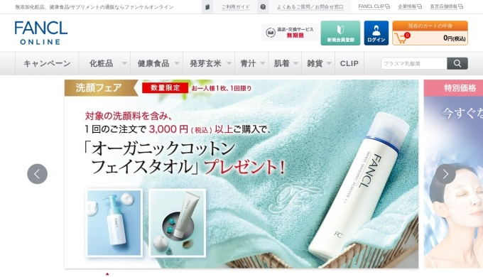 Screenshot of www.fancl.co.jp