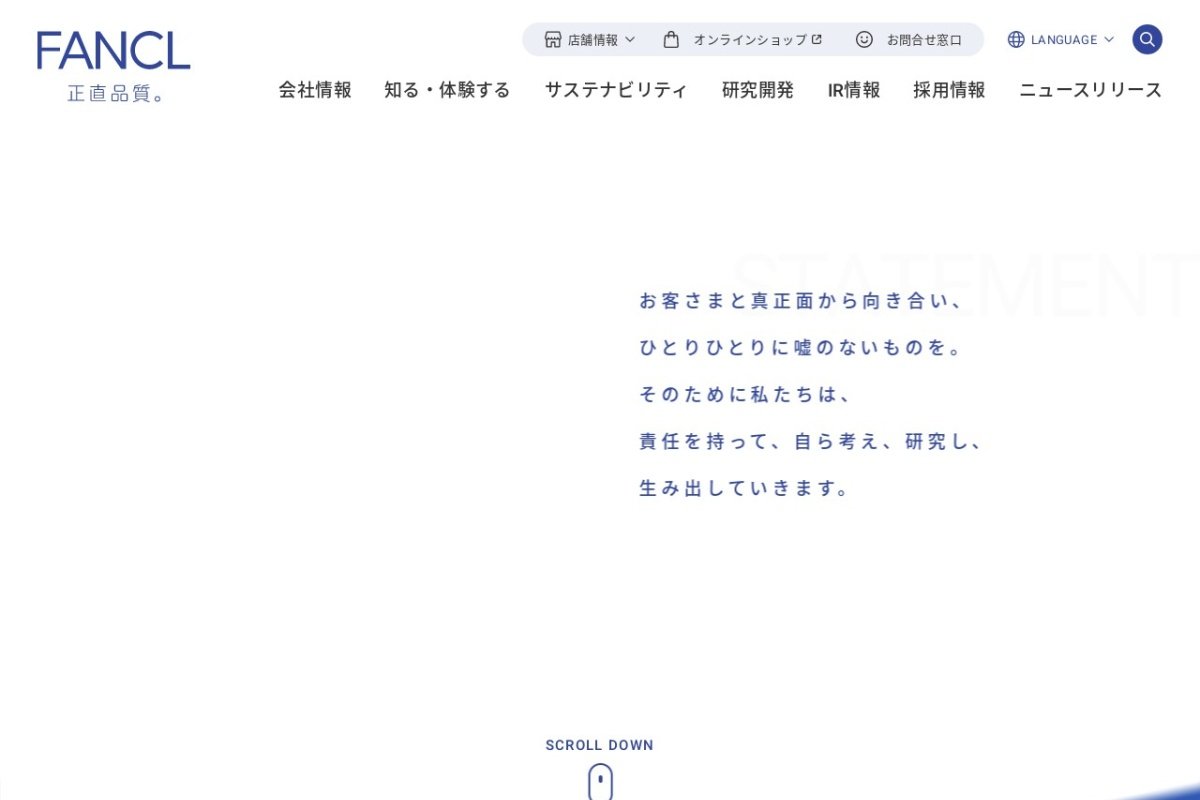 https://www.fancl.jp/index.html