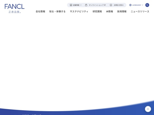 Screenshot of www.fancl.jp