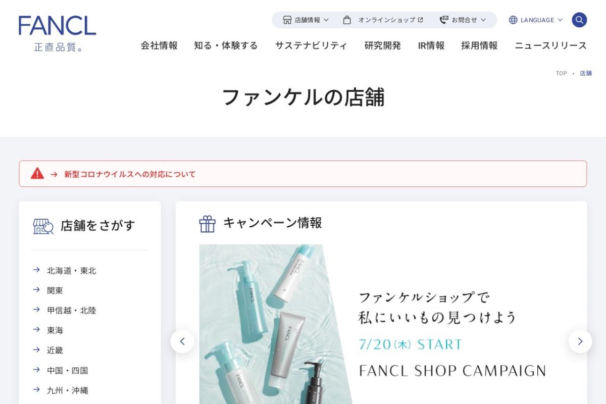https://www.fancl.jp/shop/index.html