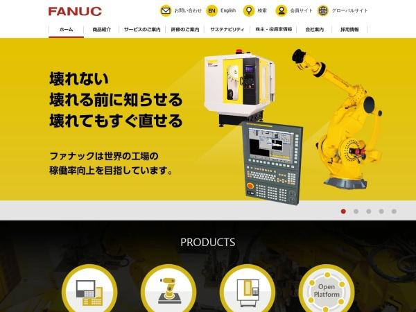 Screenshot of www.fanuc.co.jp