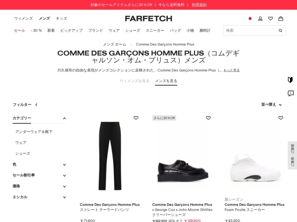 https://www.farfetch.com/jp/shopping/men/comme-des-garcons-homme-plus/items.aspx
