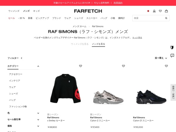 https://www.farfetch.com/jp/shopping/men/raf-simons/items.aspx