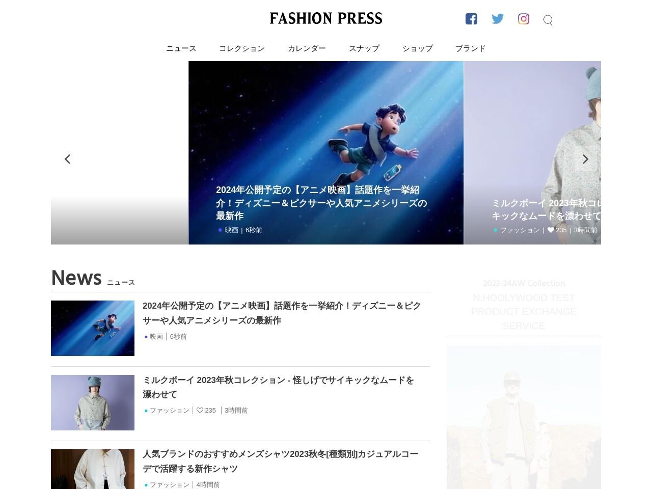 https://www.fashion-press.net/brands/234