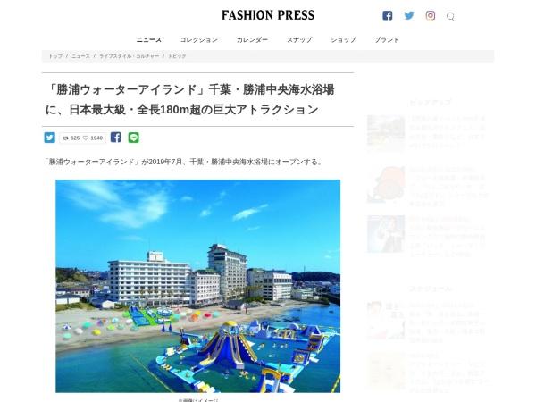 Screenshot of www.fashion-press.net