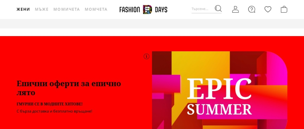 Screenshot of www.fashiondays.bg