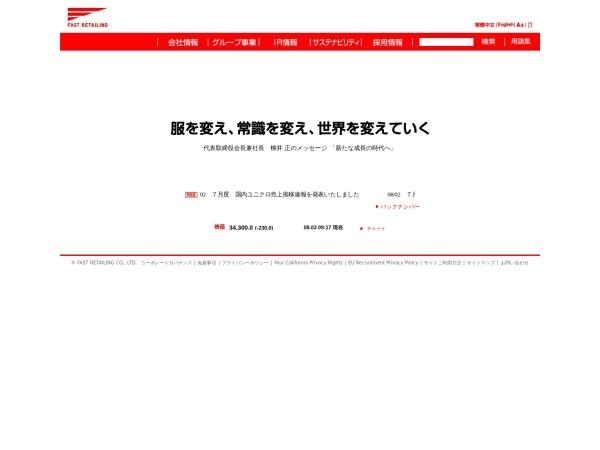 Screenshot of www.fastretailing.com
