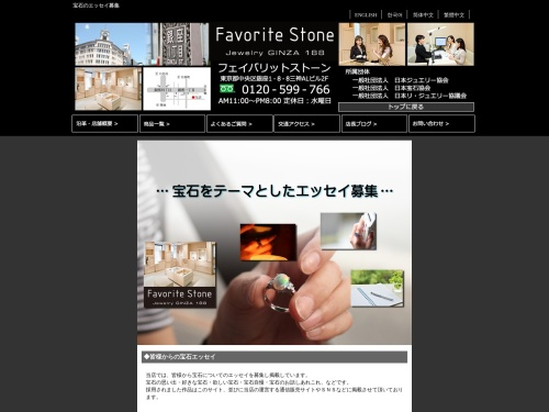 Screenshot of www.favorite-stone.jp