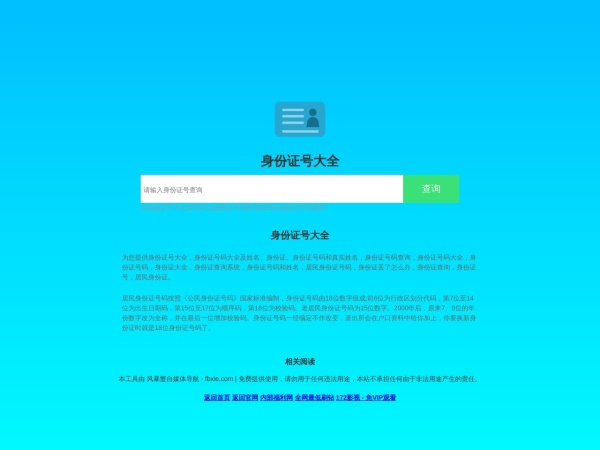 Screenshot of www.fbxie.com