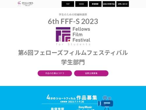Screenshot of www.fellow-s.co.jp