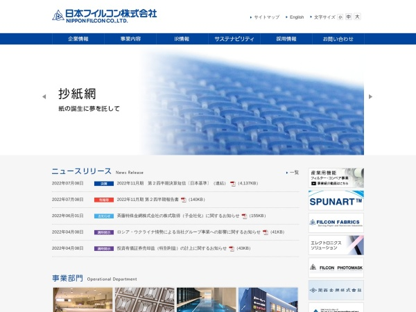 Screenshot of www.filcon.co.jp