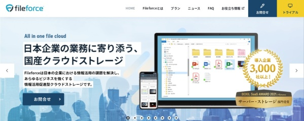 Screenshot of www.fileforce.jp