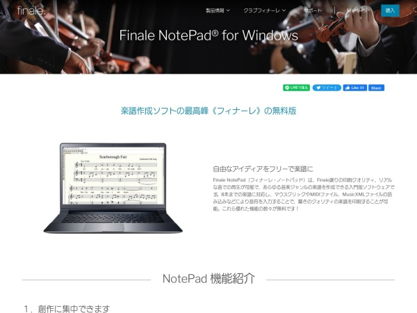 https://www.finalemusic.jp/products/notepad/