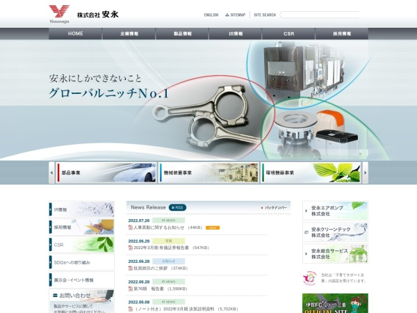 Screenshot of www.fine-yasunaga.co.jp