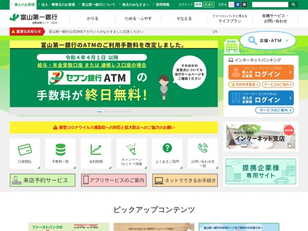 Screenshot of www.first-bank.co.jp