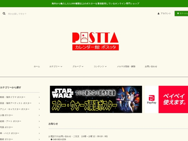 Screenshot of www.firstcontact.jp