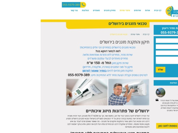 Screenshot of www.fixitnow.co.il