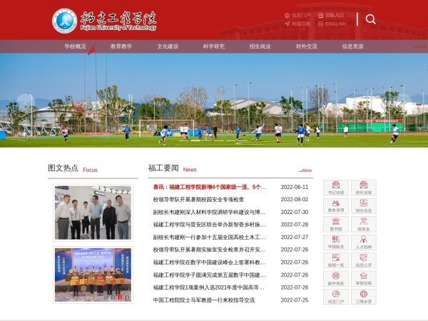 Screenshot of www.fjut.edu.cn