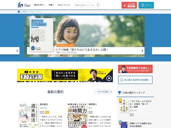 Screenshot of www.flierinc.com