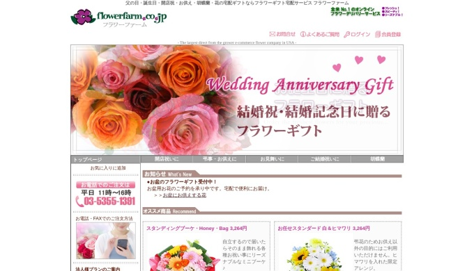 Screenshot of www.flowerfarm.co.jp