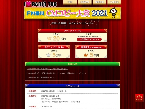 Screenshot of www.fmkagawa.co.jp