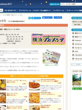 Screenshot of www.fmyokohama.co.jp