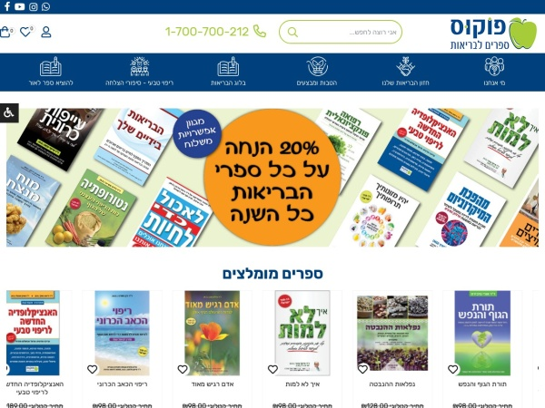 Screenshot of www.focus.co.il