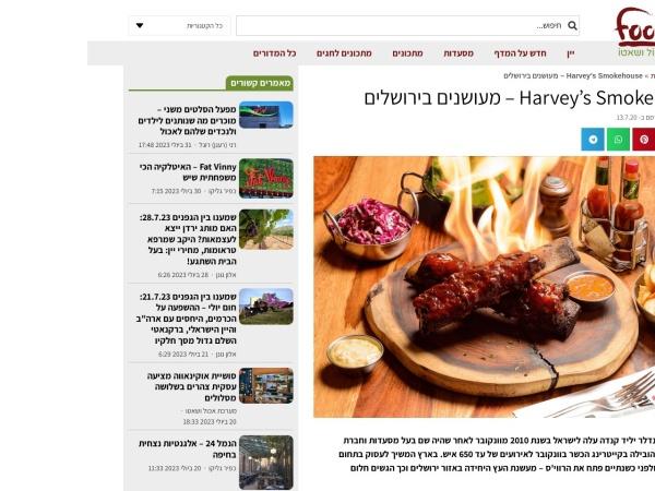 Screenshot of www.foodis.co.il