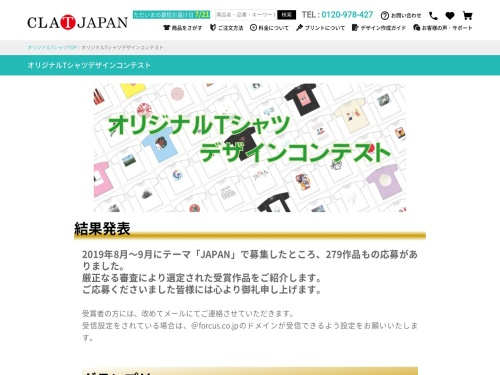Screenshot of www.forcus.co.jp