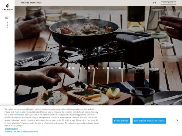 Screenshot of www.forewinds.iwatani.co.jp