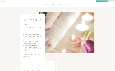 Screenshot of www.fortunespa.jp