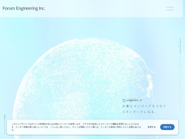 Screenshot of www.forumeng.co.jp