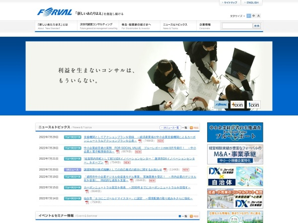 Screenshot of www.forval.co.jp