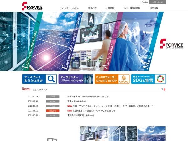 Screenshot of www.forvice.co.jp