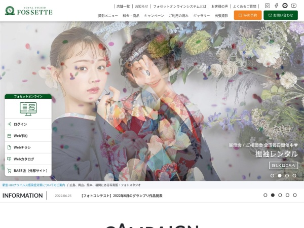 Screenshot of www.fossette.jp