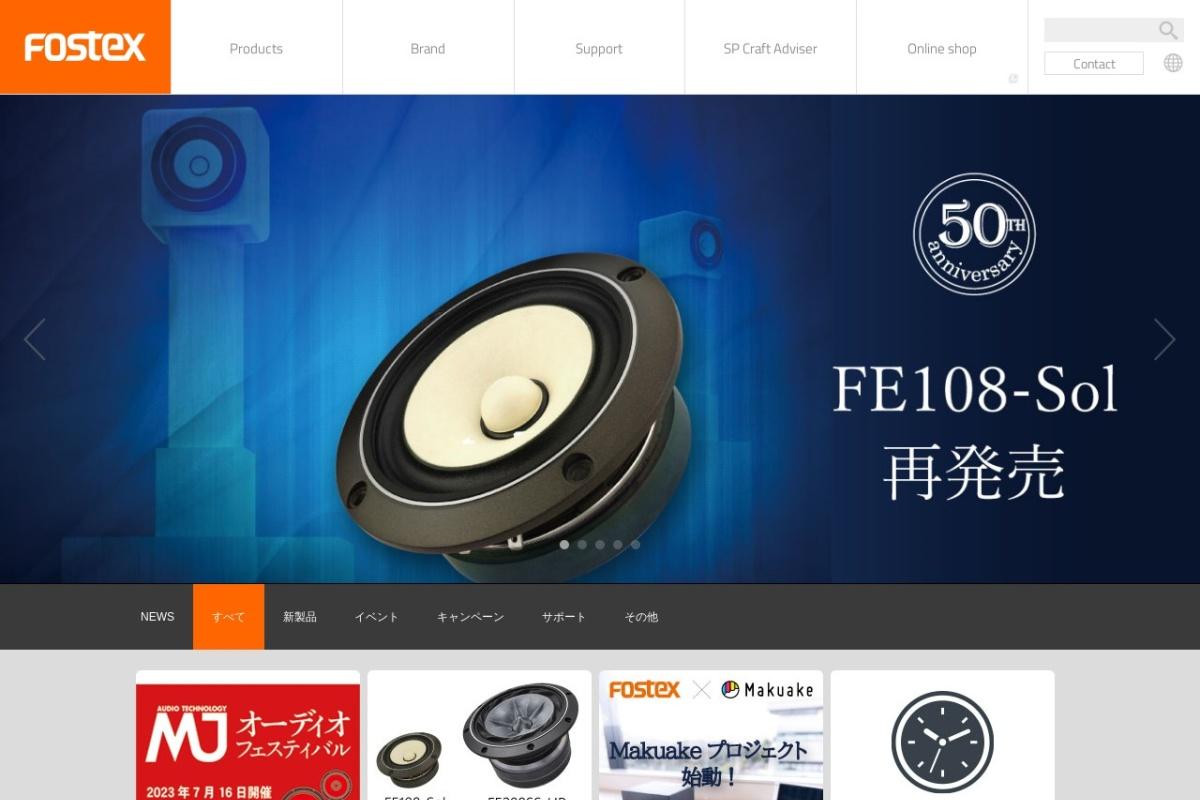 Screenshot of www.fostex.jp
