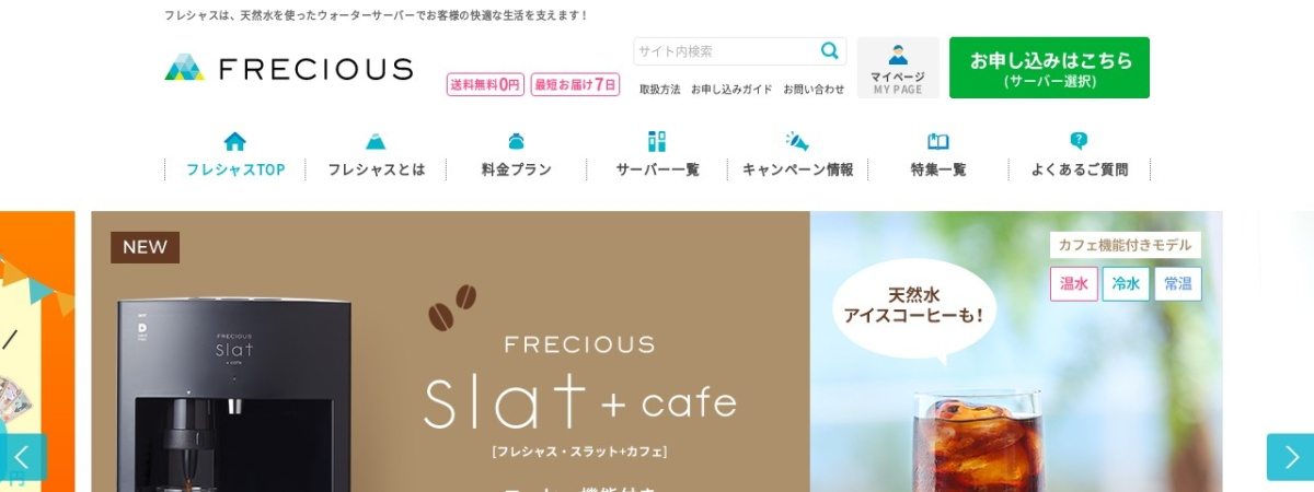 Screenshot of www.frecious.jp
