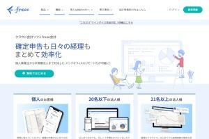 Screenshot of www.freee.co.jp